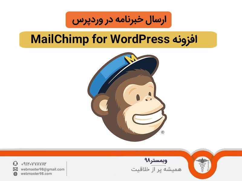 ارسال خبرنامه در وردپرس-افزونه MailChimp