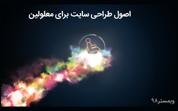 طراحی وب سایت برای معلولین