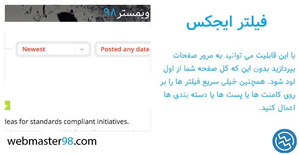سیستم فیلتر مطالب سایت