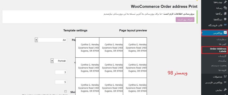 آموزش افزونه ای برای چاپ آدرس سفارشات با QR Code