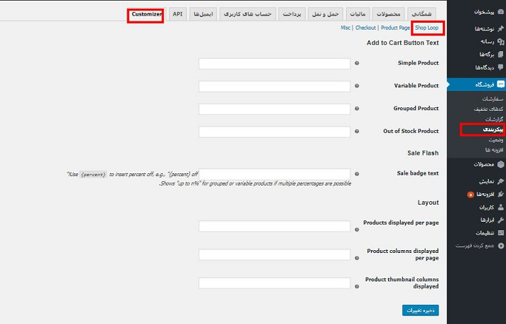 تب Shop loop در افزونه WooCommerce Customizer