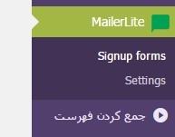 آموزش افزونه Official MailerLite Sign Up Forms