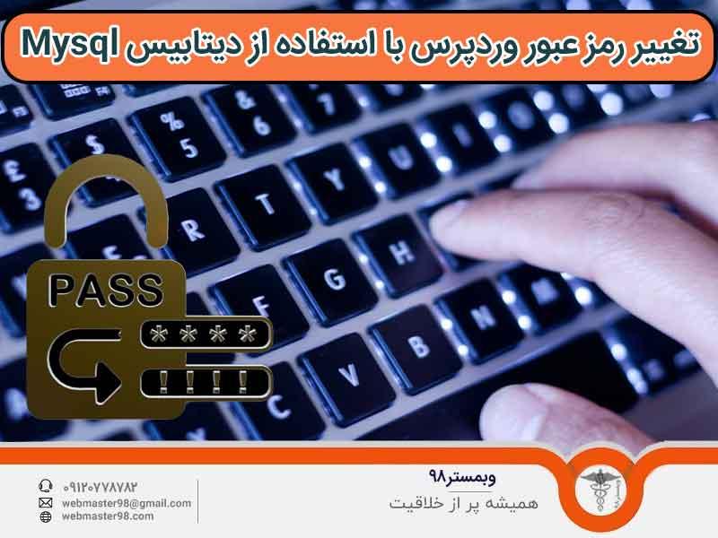 تغییر رمز عبور وردپرس با استفاده از دیتابیس Mysql