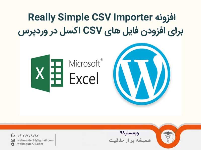 افزونه Really Simple CSV Importer برای افزودن فایل CSV اکسل در وردپرس