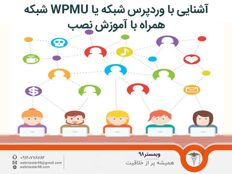 آشنایی با وردپرس شبکه یا WPMU شبکه همراه با آموزش نصب