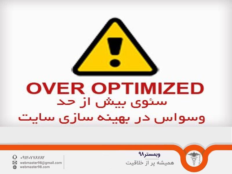 بهینه سازی بیش از حد یا افراطی سایت  Over Optimization