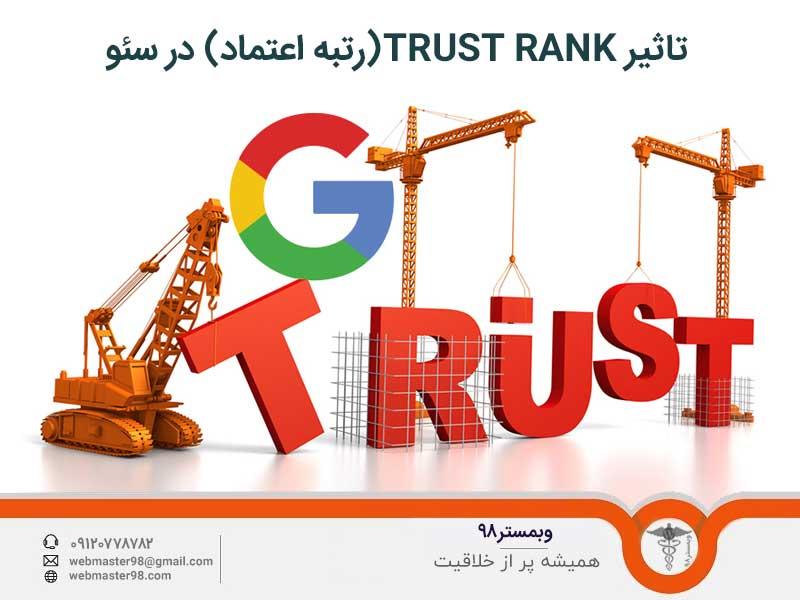 تاثیر TRUST RANK(رتبه اعتماد) در سئو