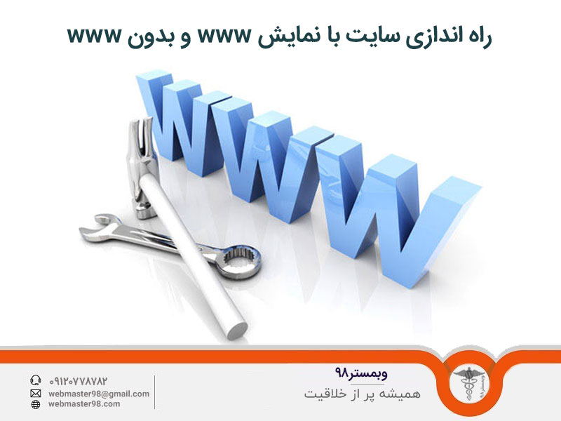 راه اندازی سایت با نمایش www و بدون www