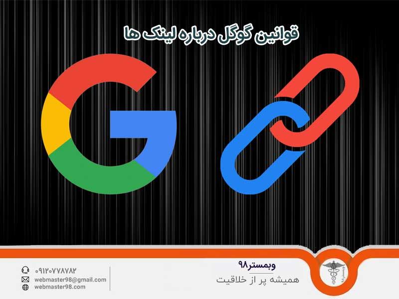 قوانین گوگل درباره لینک ها