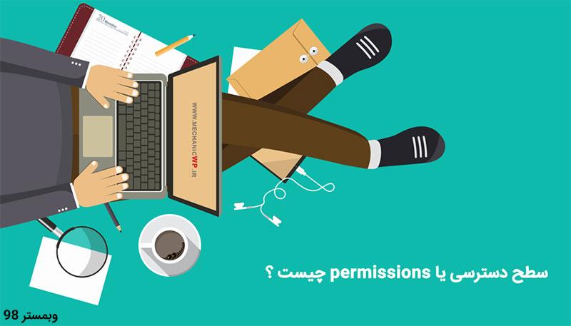 سطح دسترسی یا permissions
