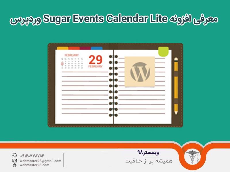 معرفی افزونه Sugar Events Calendar Lite وردپرس
