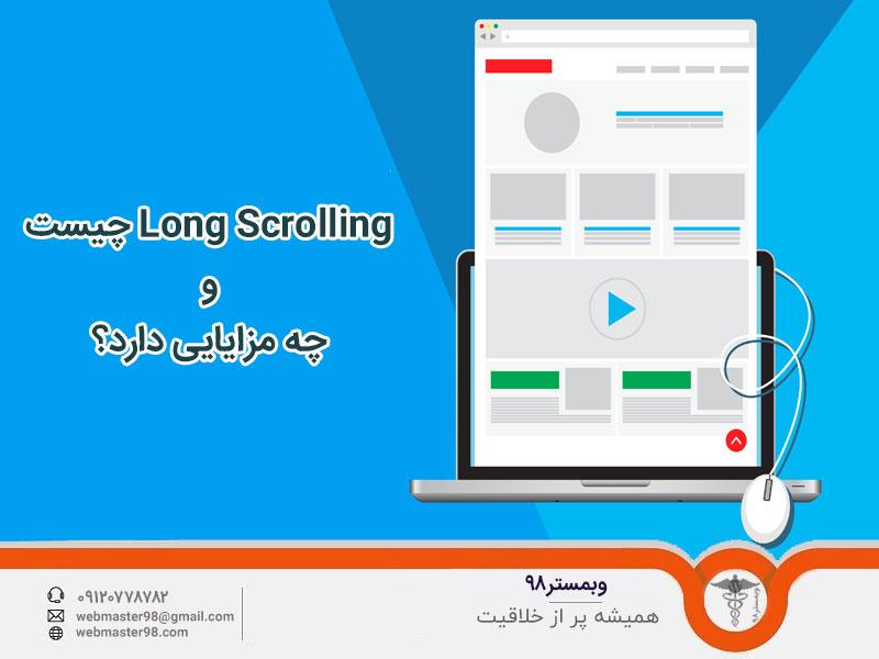 Long Scrolling چیست و چه مزایایی دارد؟