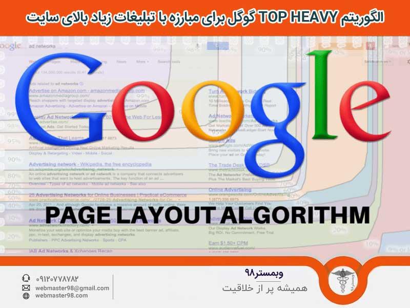 الگوریتم TOP HEAVY گوگل برای مبارزه با تبلیغات زیاد بالای سایت