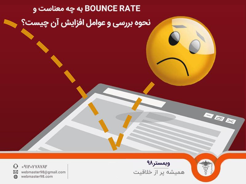 Bounce Rate به چه معناست و نحوه بررسی و عوامل افزایش آن چیست؟