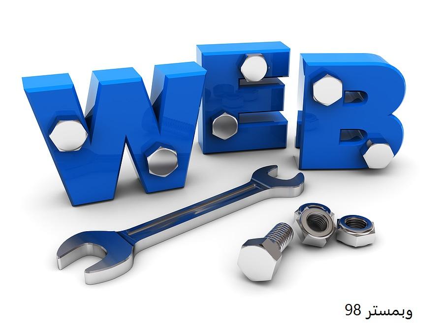 رایج ترین اشتباهات در مدیریت وب سایت
