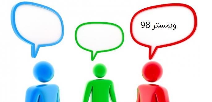 آموزش افزونه ای برای تبادل نظرات مشتریان در ووکامرس