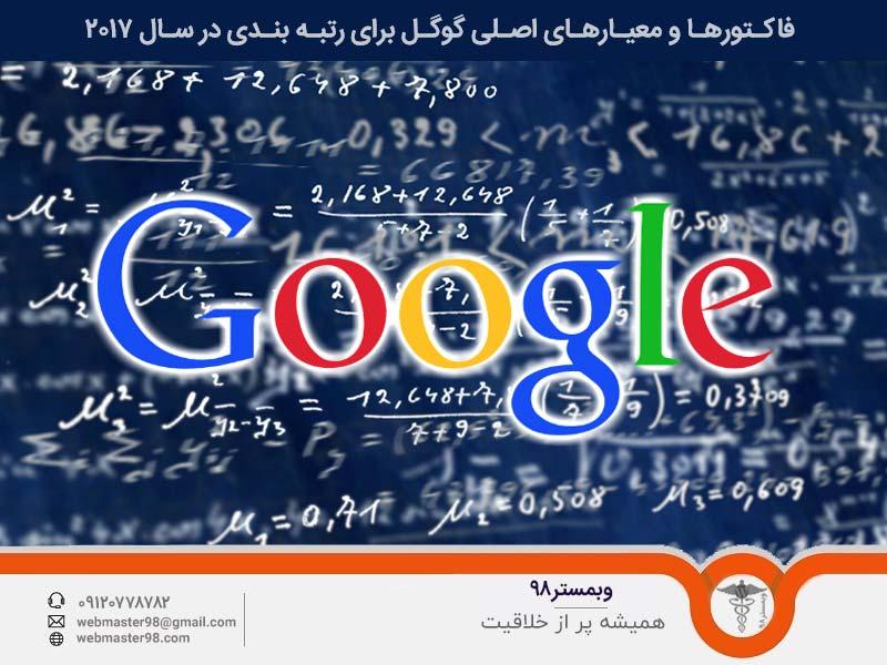 فاکتورها و معیارهای اصلی گوگل برای رتبه بندی در سال 2017