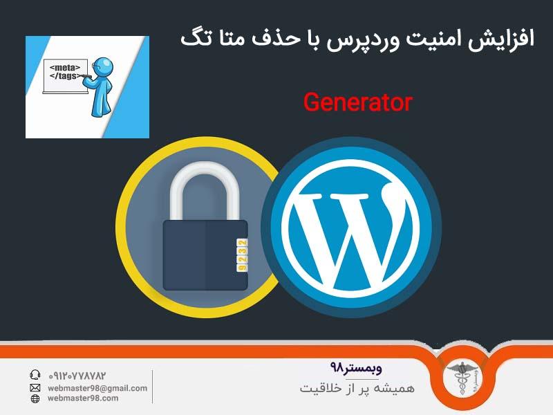 آموزش حذف متا تگ Generator برای افزایش امنیت وردپرس