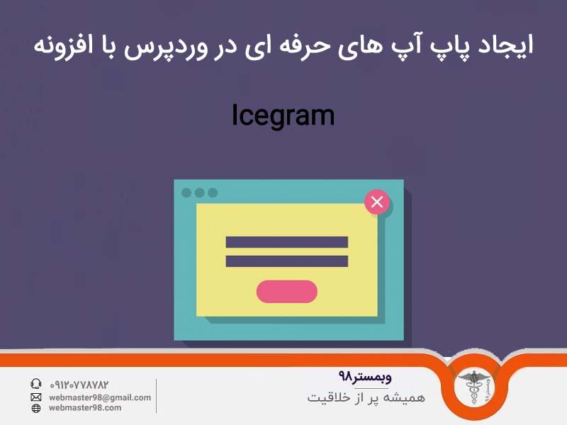 آموزش افزونه Icegram برای ایجاد پاپ آپ های پیشرفته در وردپرس