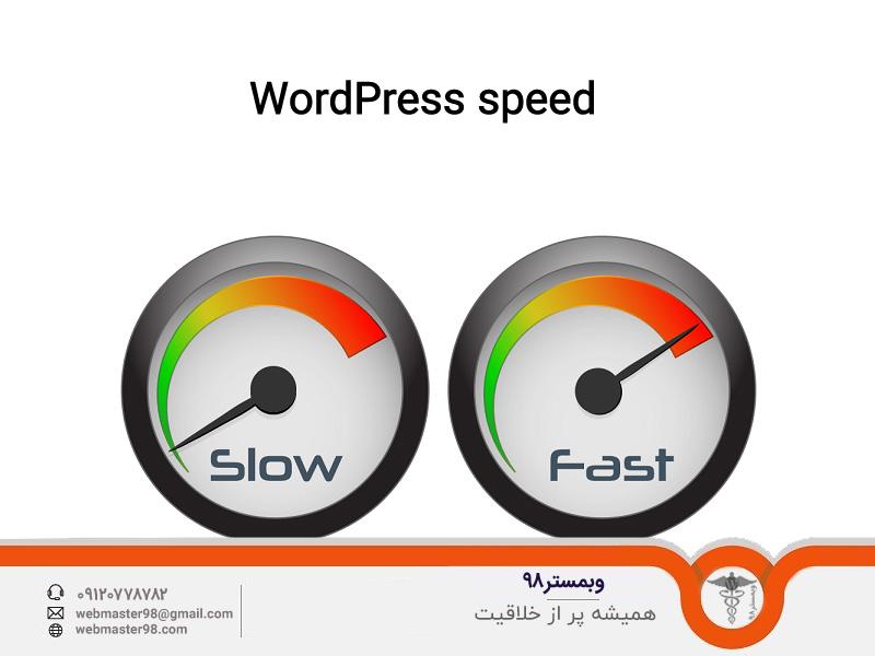 چرا افزایش سرعت وردپرس اهمیت دارد؟