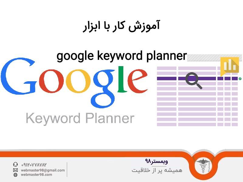 آموزش کار با ابزار google keyword planner