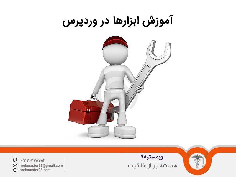 آموزش ابزارها و نقش آنها در وردپرس