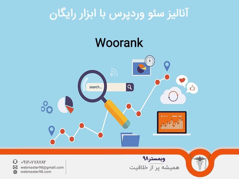 آنالیز سئوی وردپرس به کمک ابزار رایگان Woorank
