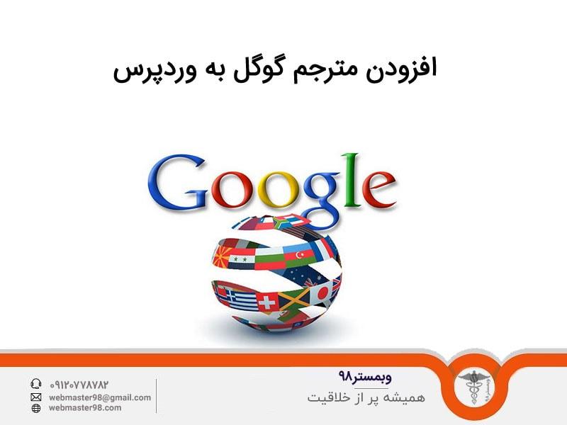 آموزش افزودن مترجم گوگل (Google Translate) در وردپرس