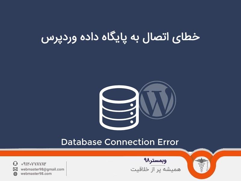 آموزش رفع خطا در برقراری اتصال به پایگاه داده وردپرس