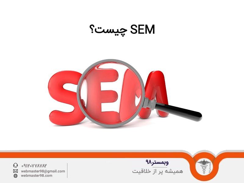 بررسی بازاریابی موتورهای جستجو (SEM)