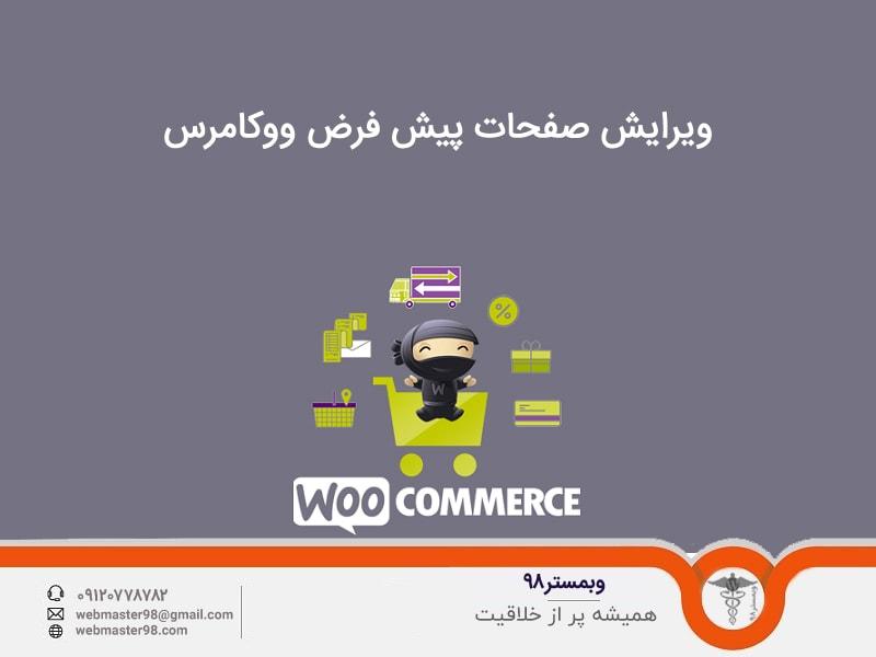 ویرایش صفحات پیش فرض ووکامرس با افزونه  WooCommerce Customizer