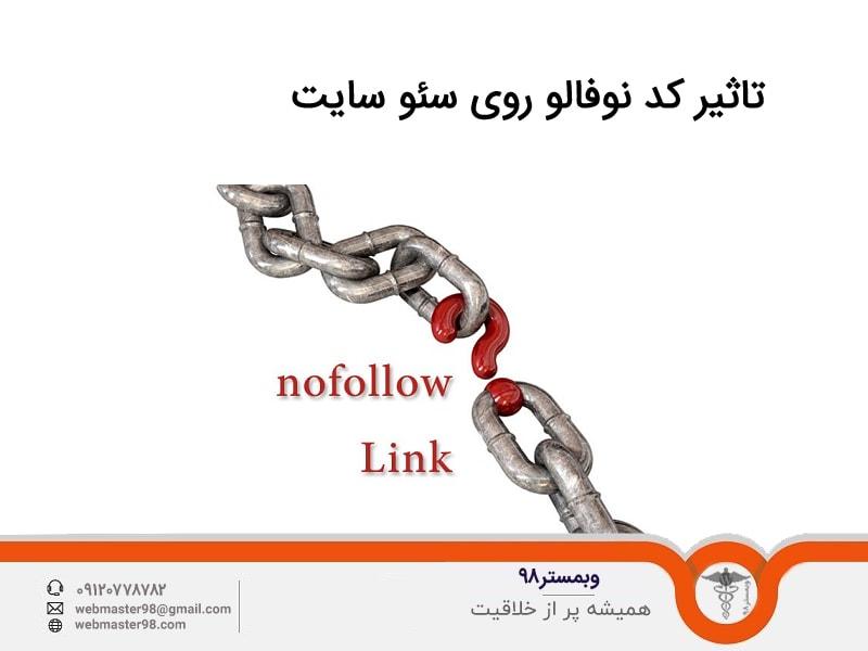 کد Nofollow  چیست و چه تاثیری روی سئو دارد؟