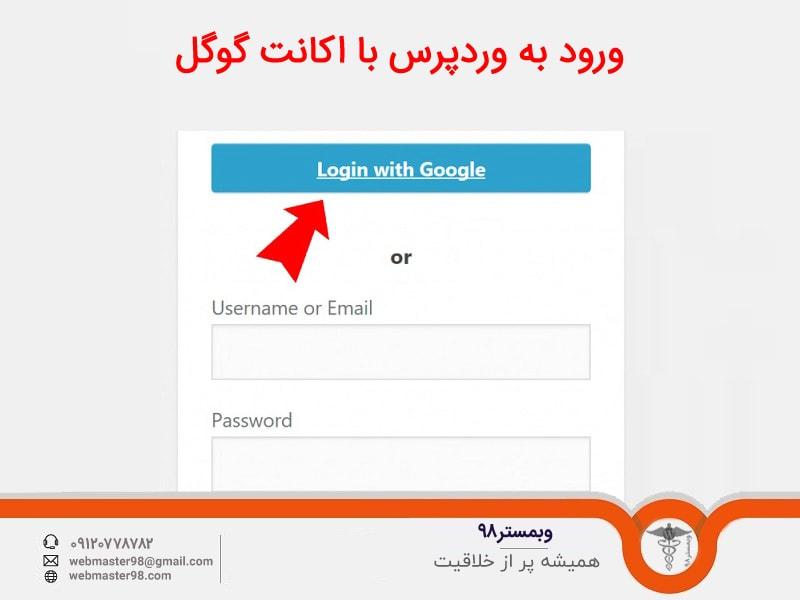 آموزش ورود به وردپرس با اکانت Google Gmail