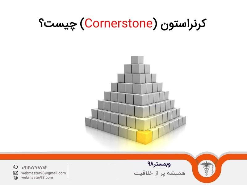 کرنراستون (Cornerstone) یا بنیاد محتوا در yoast wordpress seo چیست؟
