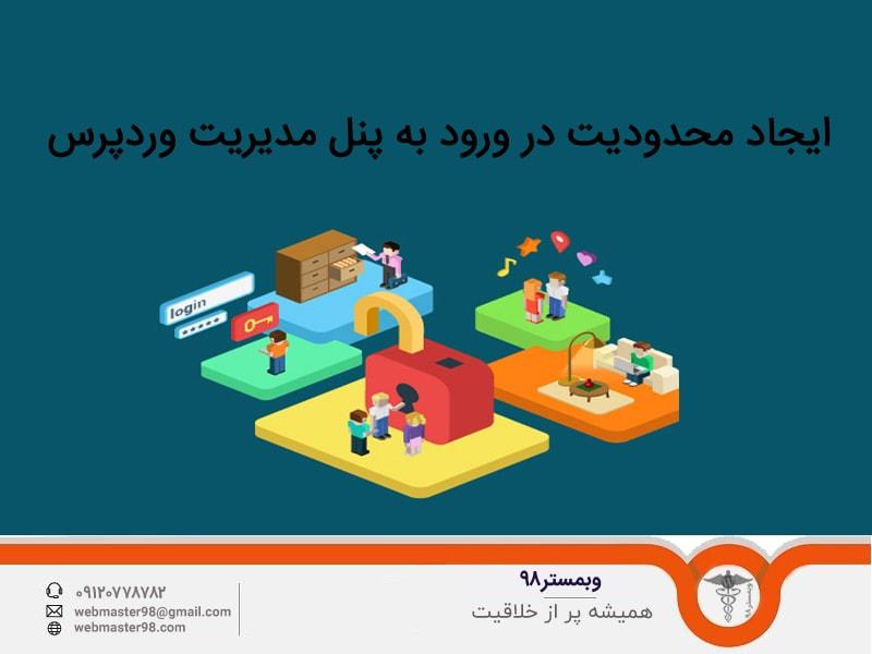 آموزش ایجاد محدودیت در ورود به پنل مدیریت وردپرس