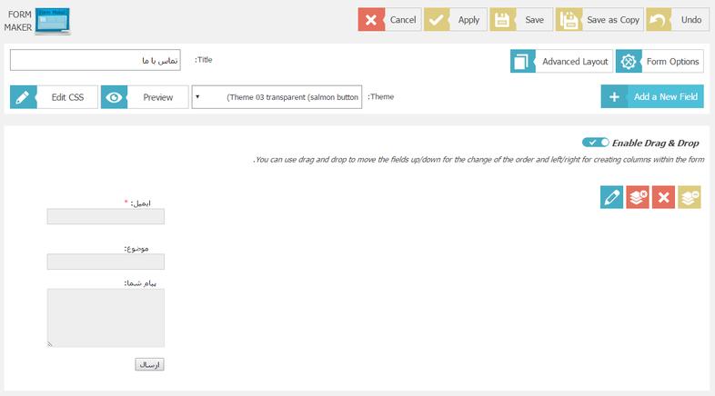 آموزش ساخت فرم های پرکاربرد با افزونه Form Maker