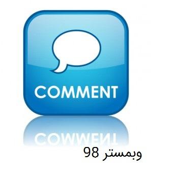 آموزش افزونه Disable Comments برای غیر فعال کردن دیدگاه ها