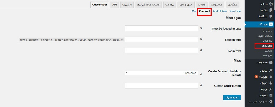 تب Checkout در افزونه WooCommerce Customizer
