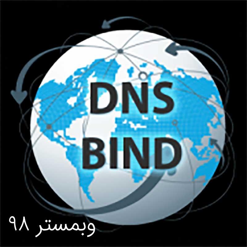 DNS و کاربرد آن