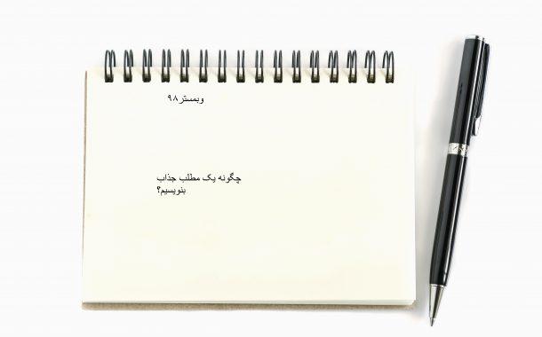 چگونه یک مطلب جذاب بنویسیم ؟