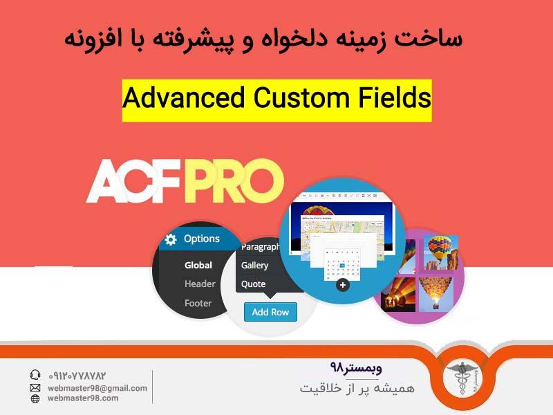 آموزش افزونه Advanced Custom Fields برای ساخت زمینه های دلخواه پیشرفته