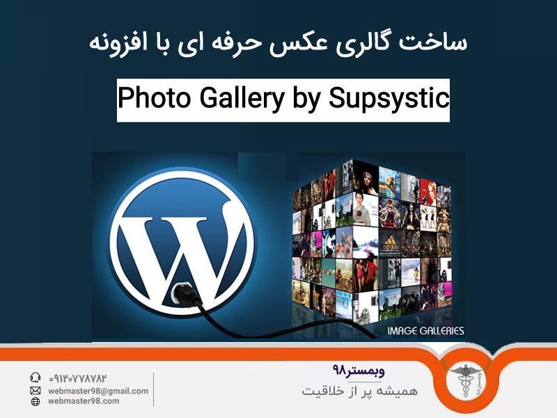 آموزش ساخت گالری عکس حرفه ای با افزونه Photo Gallery by Supsystic
