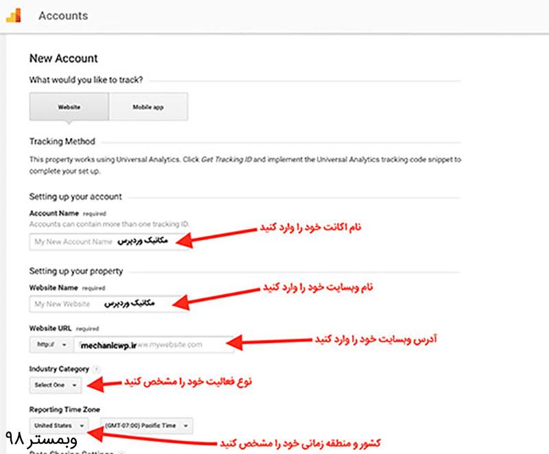 آموزش نصب گوگل آنالیز (Google Analytics) در قالب وردپرس