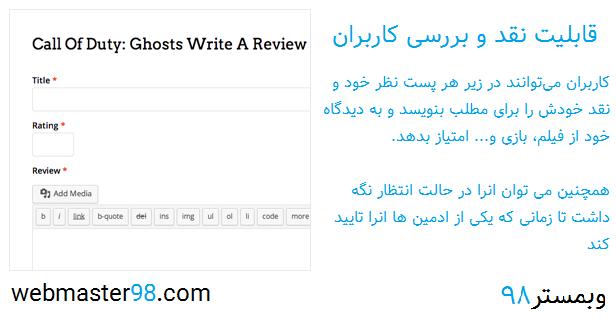 امکان امتیاز دهی به مطالب سایت توسط نویسنده و بازدیدکنندگان سایت