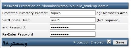 محافظت از پوشه wp-admin با رمزگذاری