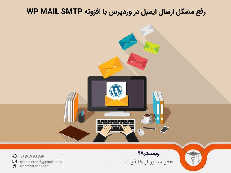 رفع مشکل ارسال ایمیل در وردپرس با افزونه WP Mail SMTP