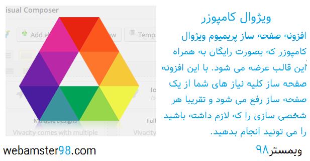 برگه ساز Visual Composer برای طراحی وب سایت بدون داشتن دانش کدنویسی