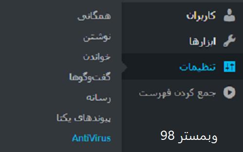 آموزش قرار دادن آنتی ویروس برای وردپرس