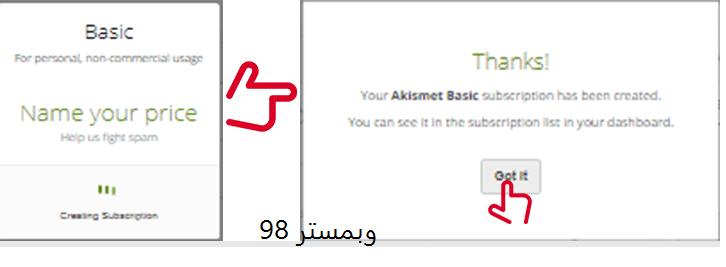 آموزش افزونه Akismet