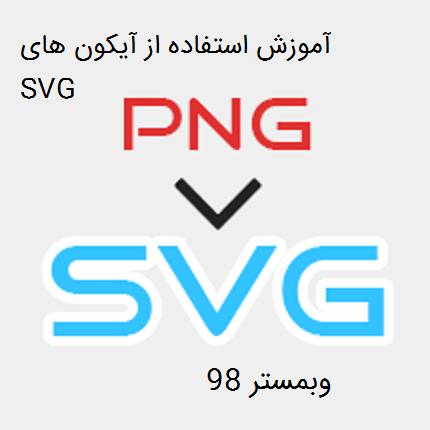 آموزش استفاده از آیکون های SVG در وردپرس